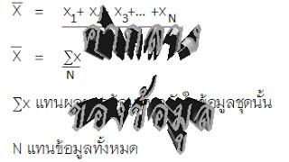 คณิตศาสตร์ เรื่อง ค่ากลางของข้อมูล ม.3