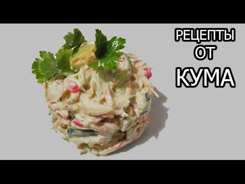 Салат из кальмаровы с маслом