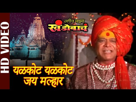 Video Yelkot Yelkot Jai Malhar (Lagin Majhya Khandobacha) (Marathi) download in MP3, 3GP, MP4, WEBM, AVI, FLV January 2017