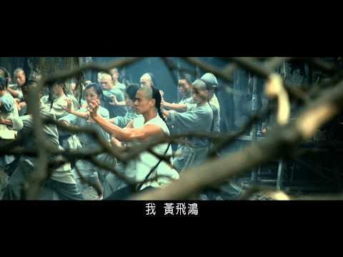 《黃飛鴻之英雄有夢》彭于晏演出最不一樣的英雄 爆棚版預告