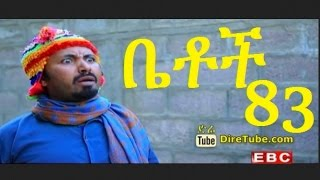 Ethiopian Comedy Series Betoch Part 83