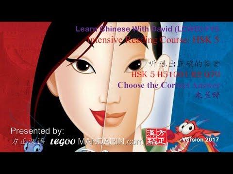 HSK 5 H51001 R2 Q70 木兰辞 Mulan Poem
