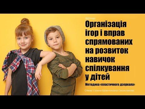 Організація ігор і вправ спрямованих на розвиток навичок спілкування у дітей