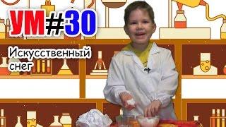 УМ #30 - Удивительный мир. Как сделать искусственный снег