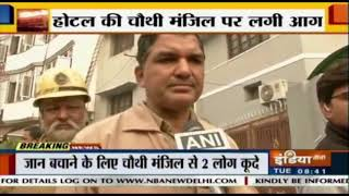 Arpit Hotel's Owner's Brother Addressed The Media, Short Circuit Cited As Cause Of Fire | Breaking