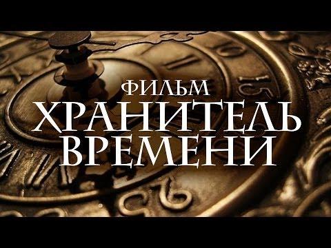 ХРАНИТЕЛЬ ВРЕМЕНИ  СУПЕР ФИЛЬМ ФЭНТЕЗИ