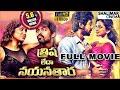 Trisha Leda Nayanthara Telugu Full Length Movie    G.V.Prakash Kumar, Anandhi, Manisha Yadav