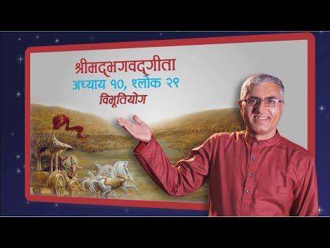 (SRIMAD BHAGAVAD GEETA: Chapter 10, Verses 29 (श्रीमद्भगवद्गीता: अध्याय १०, श्लोक २९), Episode 768 - Duration: 26 minutes.)