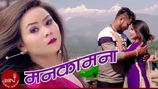 Manakamana - Raju Gajmer & Renu Rana Magar
