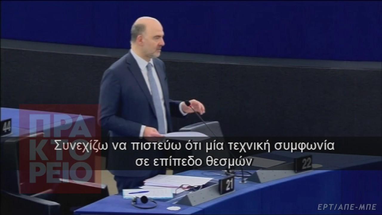 Π. Μοσκοβισί: Εφικτή και απαραίτητη μια συμφωνία για την Ελλάδα μέσα στις επόμενες εβδομάδες