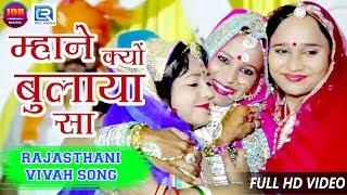 Video Geeta Goswami Vivah Geet | म्हाने क्यों बुलाया सा | Rajasthani Superhit Vivah Geet | Full HD Video MP3, 3GP, MP4, WEBM, AVI, FLV September 2019