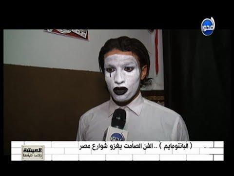 العيشة_واللى_عايشنها : ( #البانتومايم ) الفن الصامت يغزو شوارع مصر