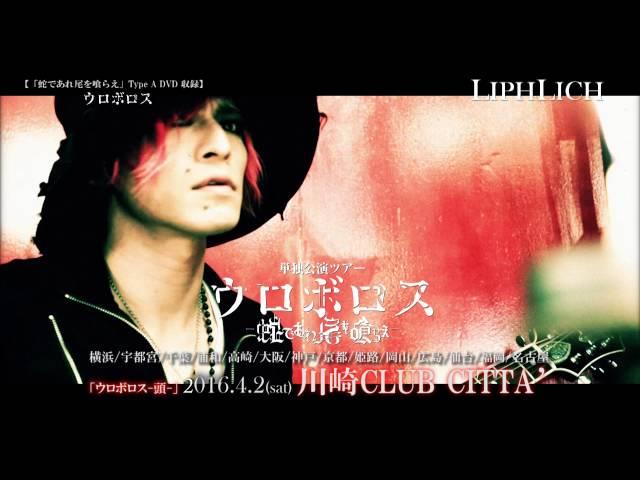 2016年2月10日(水)RELEASE「蛇であれ 尾を喰らえ」Type A DVD収録「ウロボロス」MV フル公開!