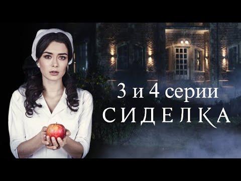 Сиделка. 3 и 4 серия (2018)