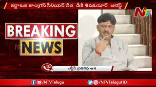 DK Shivakumar Arrested By ED In Money Laundering Case