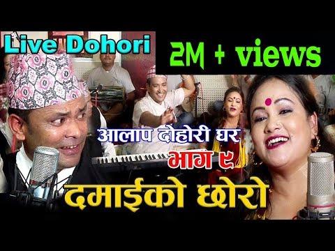 (Raju Pariyar vs Tika pun Live Dohori कती राम्रो दमाइको छोरो |  Aalap Dohori ghar | लय झलक संगीतम - Duration: 30 minutes.)
