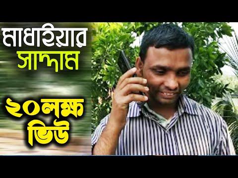 Download মাধাইয়া সাদ্দামের নত  hd file 3gp hd mp4 download videos