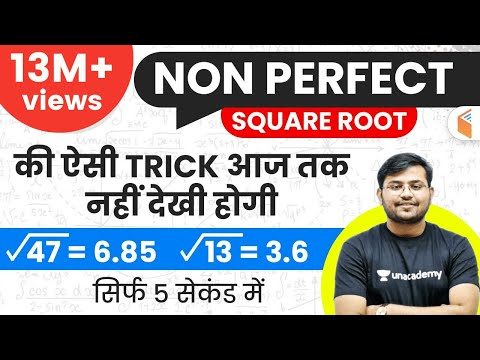 Non Perfect Square Root निकालें सिर्फ 5 Sec में | Best Trick in Hindi