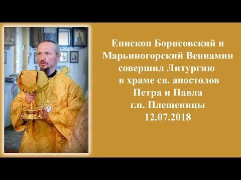 12.07.2018 Литургия в храме св. апостолов Петра и Павла  г.п. Плещеницы