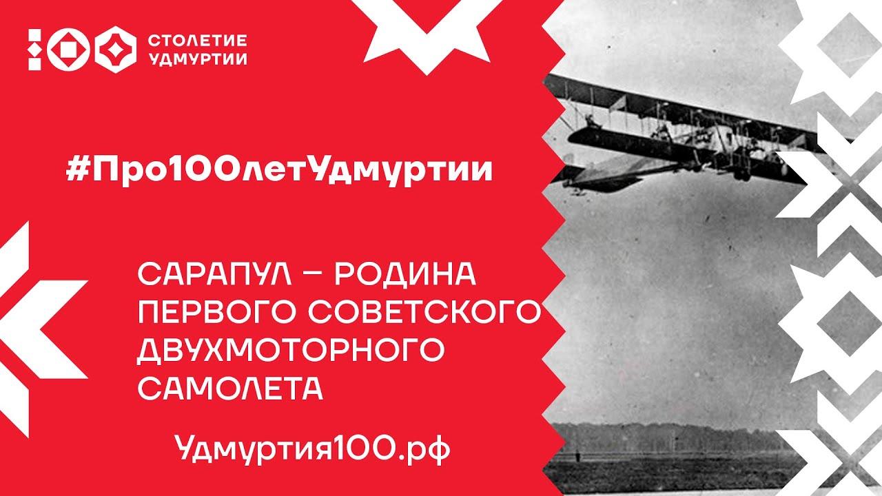 Сарапул - родина первого советского двухмоторного самолета