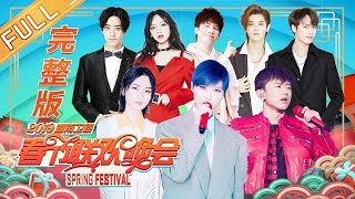 The Chinese New Year Spring Festival Gala 2019