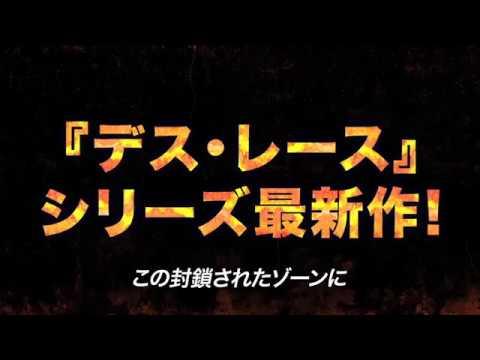 10月11日『デス・レース4 アナーキー』ブルーレイ+DVDセット発売!