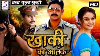 Video खाकी का आतंक | २०१९ साउथ इंडियन हिंदी डब्ड़ फ़ुल एचडी फिल्म | श्रीकांत, सोनिया अग्रवाल MP3, 3GP, MP4, WEBM, AVI, FLV Februari 2019