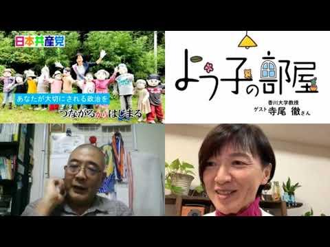 よう子の部屋パートⅢ ゲスト寺尾徹・香川大学教授