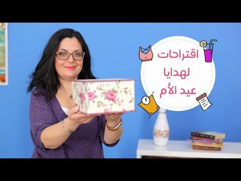 العرب اليوم - 40 فكرة لهدايا عيد الأم تناسب جميع الأذواق