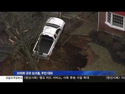 주택가에서 대형 '싱크홀' 발생 1.25.17 KBS America News