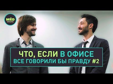 Что, если в офисе все говорили бы правду? #2 (видео)