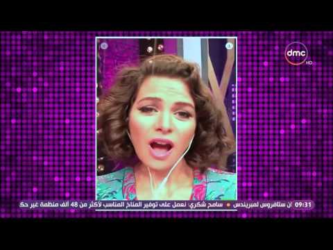 شاهد- لعب إيمي سمير غانم ويسرا اللوزي مع أشرف عبد الباقي