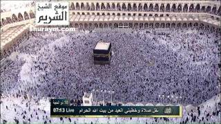 خطبة عيد الاضحى 1432هـ الحرم المكى الشريم HD