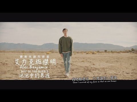 Alec Benjamin 艾力克班傑明 - Boy In The Bubble 泡泡中的男孩 (華納official HD 高畫質官方中字版)