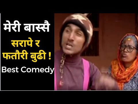 (Meri Bassai, सरापे र फतौरी बुढी !! best Comedy, - Duration: 12 minutes.)