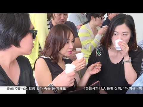 KBS America 커피 아카데미 성황  6.26.17 KBS America News 6.26.17 KBS America News