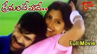 Premante Maade - Full Length Telugu Movie - Vinay Babu - Reena