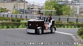 ローランド・ベルガー、小型低速EV開発 中小10社と共同(動画あり)