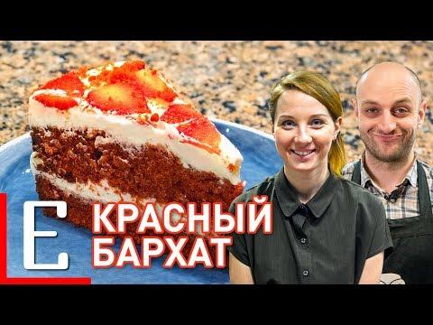 Торт Красный бархат — правильный рецепт Едим ТВ - DomaVideo.Ru