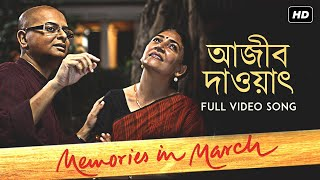 Ajeeb Dawat (Song) - Memories In March