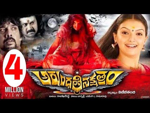 Arundhati Nakshatram   Latest Telugu Exclusive Horror Movie   Sharanya Mohan, Vineeth
