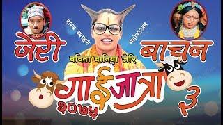 Video New Jeri Nepali Gaijatra 2075 /2018 गाइजात्रा जेरी वाचन ३ Jeri Bachan 3/Babita Baniya Jeri MP3, 3GP, MP4, WEBM, AVI, FLV Agustus 2018