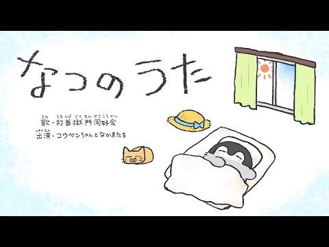 , title : '打首獄門同好会「なつのうた」'