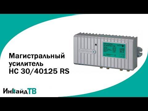Магистральный усилитель Polytron серии HV 18126