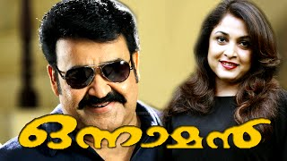Video Malayalam Full Movie 2015 Latest | Onnaman | Mohanlal Malayalam Full Movie 2015 New Releases [HD] MP3, 3GP, MP4, WEBM, AVI, FLV Maret 2019