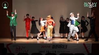 [청춘마이크] 2017.06 해남 히어로