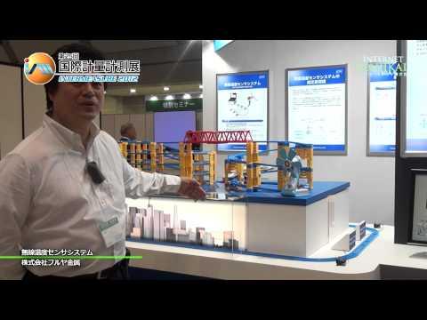 無線温度センサシステム − 株式会社フルヤ金属