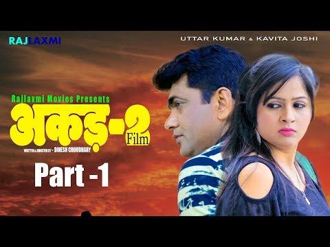 AKAD 2 Part 1 || Uttar Kumar || Kavita Joshi || Latest Movie 2018 || Rajlaxmi Movies