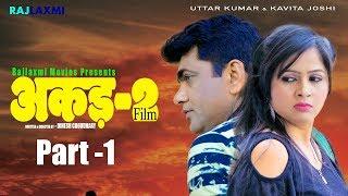 Download Lagu AKAD 2 Part 1 || Uttar Kumar || Kavita Joshi || Latest Movie 2018 || Rajlaxmi Movies Mp3