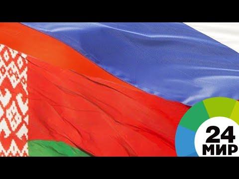 Россия и Беларусь усовершенствуют военную инфраструктуру - МИР 24